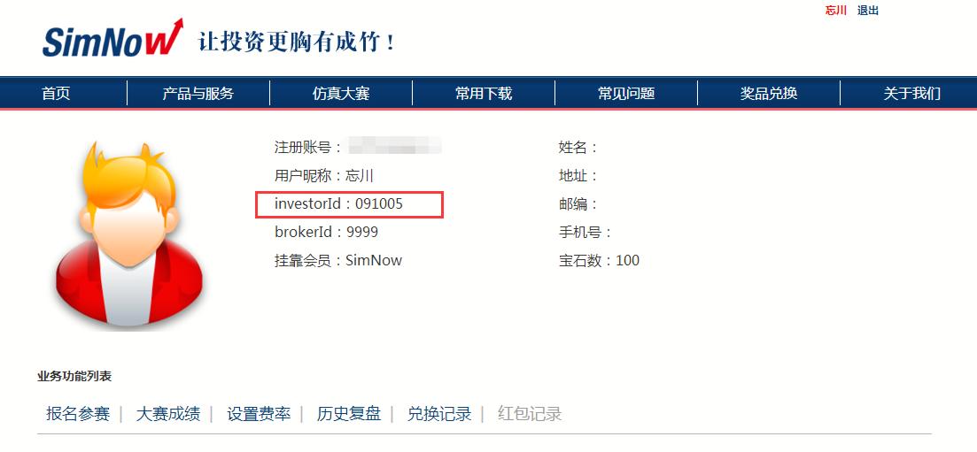 SimNow注册3